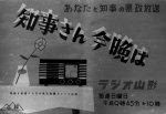 長井市  広報マンが写した半世紀10:画像