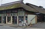 長井まち歩き物語7 鍋屋本店:画像