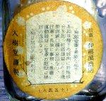 長井古写真物語 79 山形縣一名所記念碑の裏:画像