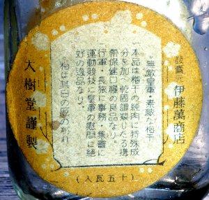 長井古写真物語 94  NHKのど自慢:画像