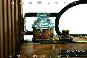 長井古写真物語 97 株式会社 長井銀行:画像