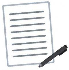 長井市病児保育事業利用登録書はこちらです:画像