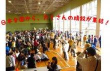 長井市の老人クラブは輪投げ日本一だった!:画像