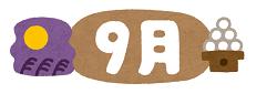平成30年9月の相談日情報:画像