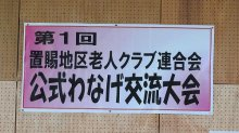 第1回置賜地区老人クラブ公式ワナゲ交流大会開催!:画像
