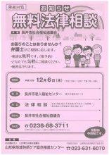 無料法律相談 12月6日(木):画像