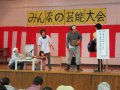 劇団社協、西根地区文化祭で寸劇披露!:画像