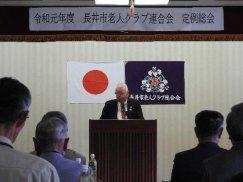 令和元年度「長井市老人クラブ連合会定例総会」を開催しました:画像