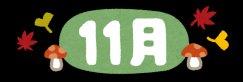 令和3年11月の相談日情報:画像