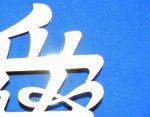 【長井の優れた技術で作った「愛」のストラップ!】:画像