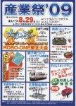 【産業祭09〜明日開催!】:画像