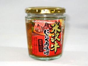 【あつあつご飯においしい〜米沢牛にんにく肉味噌!】:画像