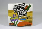【納豆の漬物!?〜やまぜん味付こうじ納豆】:画像