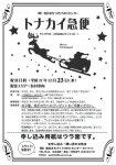 【サンタがお家にやってくる♪〜トナカイ急便】:画像
