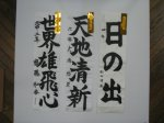 【第22回書き初め大会〜受賞者発表!!】:画像