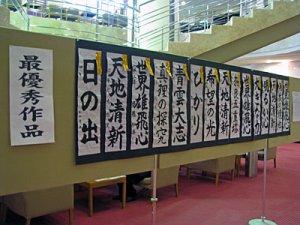 【第22回新春書き初め大会作品展開催中!】:画像