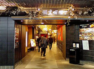 【山形の啓翁桜〜「黒塀横丁桜フェア2010」】:画像