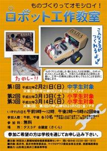 【ロボット工作教室を開催します】:画像