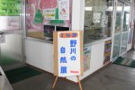 【野川の自然展〜ギャラリー停車場】:画像