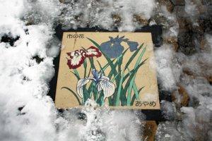 【春は名のみの…】:画像