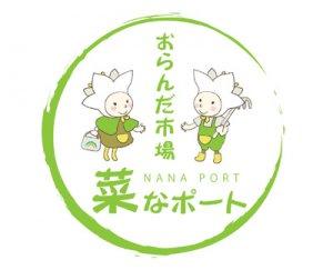 【おらんだ市場 菜なポート〜食品表示セミナー開催のお知らせ】:画像