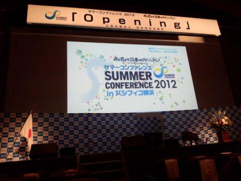 サマーコンファレンス2012に参加してきました。:画像