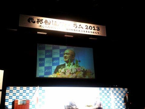日本JC 復興フォーラム:画像