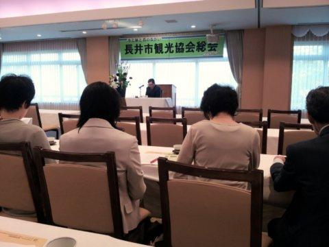 5/14(火) 長井市観光協会総会:画像