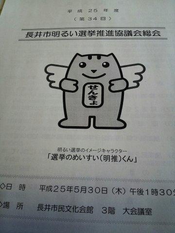 5/21(火) 明るい選挙推進会議 常任委員会:画像
