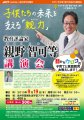 9/19(木) ながい寺子屋 『親力を高める講演会〜子供たち..:画像