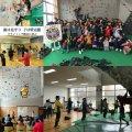 11月19日 ながい寺子屋おやこクライミング教室を開催しまし..:画像