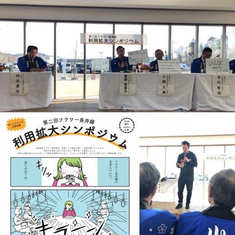 3/17(土)  第2回フラワー長井線利用拡大シンポジウム:画像