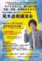 尾木直樹講演会を開催します‼❕:画像