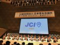 日本青年会議所第160回総会 @東京ビックサイト(国際会議場..:画像