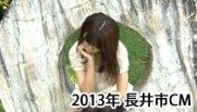 こんな恋もありかな(2013年度 長井市15秒CM) :画像