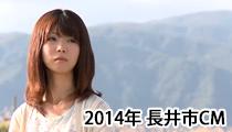 告白(2014年度 長井市15秒CM) :画像