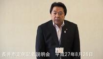 長井市定例記者説明会 9月議会(H27.8.26) :画像