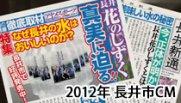 水の謎を追え(2012年度 長井市15秒CM) :画像