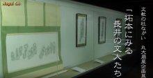 丸大扇屋企画展「拓本にみる長井の文人たち」(H28.4.1〜..:画像