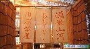 さわやかな初夏のおもてなし 川床茶屋(H28.6.10) :画像