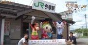 米坂線全線開通80周年記念〜米坂線に手を振ろう〜(H28.8.28) :画像