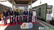 米坂線(米沢〜今泉間)開通90周年記念セレモニー (H28.10.1):画像