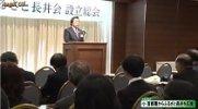 ふるさと長井会設立総会(H28.10.8) :画像