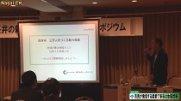 長井の新たな魅力発信を考えるシンポジウム(H28.11.4) :画像