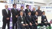 道の駅「川のみなと長井」登録伝達式(H28.11.22) :画像