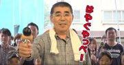 長井市ふるさとCM2016(Let`s play!) :画像