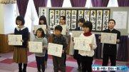 第29回長井市小中学校児童生徒書初め大会表彰式(H29.1.21):画像
