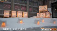 第14回ながい雪灯り回廊まつり(H29.2.4) :画像