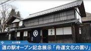 道の駅オープン記念 丸大扇屋「舟運文化の薫り」(H29.4.1〜5.21) :画像