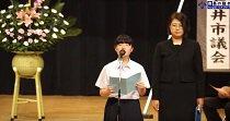 平成29年度長井市戦没者追悼式(H29.8.27) :画像